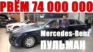 Рвём в клочья 74 000 000 рублей , жёсткий тест Mercedes Maybach S650 Pullman 2019 ( X222 )