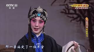 《CCTV空中剧院》 20191216 京梆两下锅《红鬃烈马》 1/2| CCTV戏曲