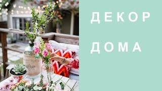 Как украсить дом ☘ ИДЕИ ДЛЯ ДОМА ☘ ДЕКОР ДОМА(, 2016-03-24T07:22:40.000Z)