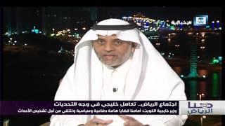 هنا الرياض - اجتماع وزراء دول الخليج.. تعزيز وتعميق للتنسيق والتكامل في مسيرة العمل المشترك