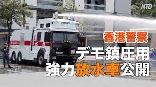 香港警察 デモ鎮圧用の強力放水車公開 警官の変装を認める|港警承認假扮示威者 展示水炮車被批