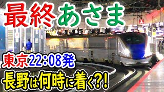 【東京22:08発 最終あさま】長野駅には何時に着く?!