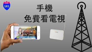 手機免費看數位電視 (沒行動上網也能看) TVMAN