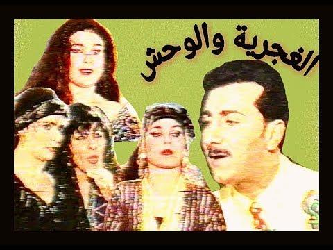 الفيلم العراقي النادر - الغجرية والوحش #باسم العلي و غزلان  و ملايين و مي جمال و هاشم سلمان motarjam