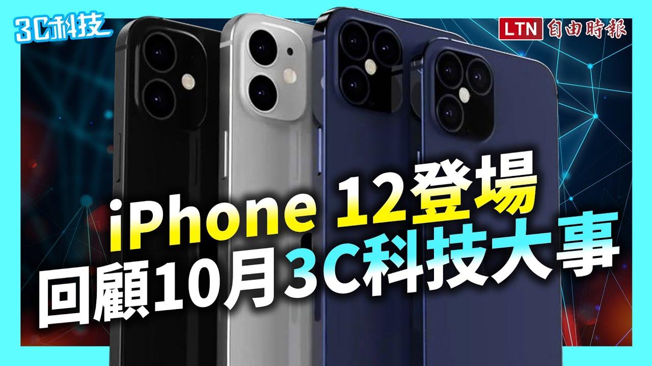 回顧十月科技大事!iPhone 12 登場、美商四巨擘被認定壟定