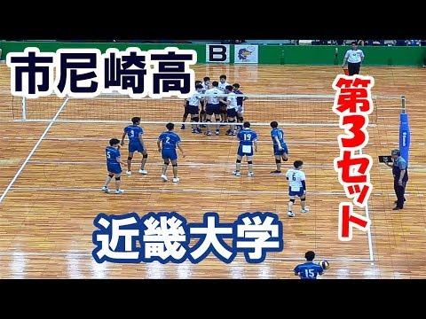 【黒鷲旗2019】近畿大学 vs 市立尼崎高校「第3セット」volleyball