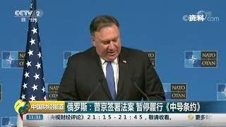 [中国财经报道]俄罗斯:普京签署法案 暂停履行《中导条约》| CCTV财经