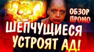 ШЕПЧУЩИЕСЯ УСТРОЯТ АД! - Ходячие мертвецы 10 сезон / Обзор промо