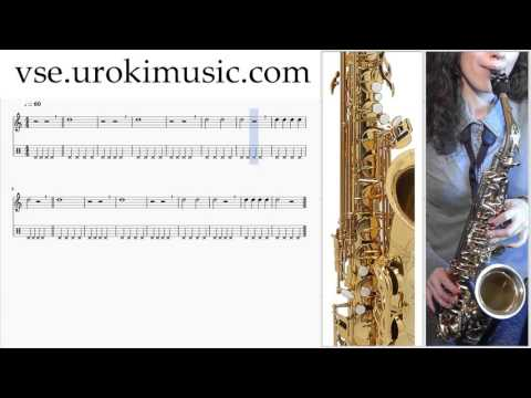 Уроки саксофона, игра на саксофоне, саксофон обучение