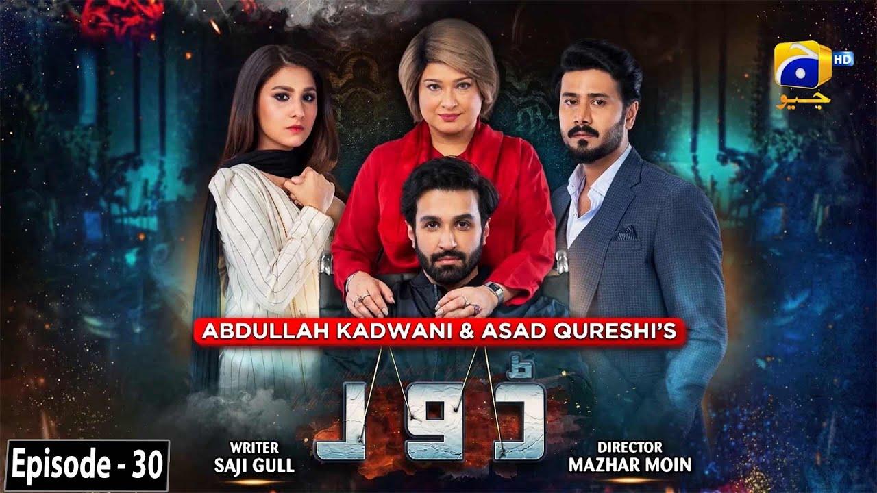 Download Dour - Episode 30 - [Eng Sub] - 18th October 2021 - HAR PAL GEO