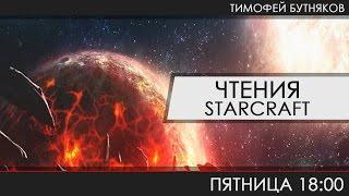 ЧТЕНИЯ: STARCRAFT - Шепот Галактик