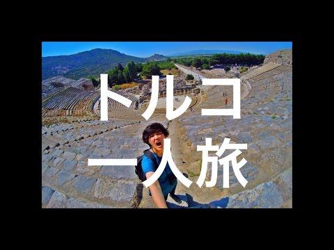 Turkey travel with GoPro - トルコ一人旅9日間
