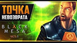 Прохождение Black Mesa - #1 Каскадный резонанс