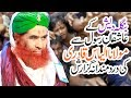 Request | Moulana Ilyas Qadri | Bangladesh Muslims For Rohingya Muslims