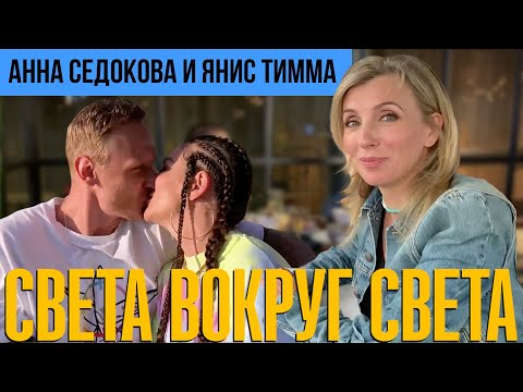 АННА СЕДОКОВА: она сказала ДА!