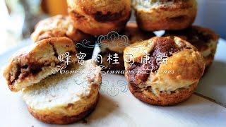 《不萊嗯的烘培廚房》蜂蜜肉桂司康餅 | Honey u0026 Cinnamon Scones