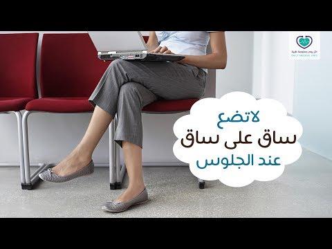 لا تضع ساق على ساق عند الجلوس