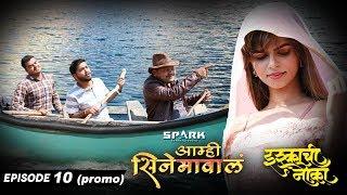 Episode 10 Promo | Aamhi Cinemawal - आम्ही सिनेमावालं | Spark Entertainment