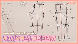슬랙스 패턴 그리기 (바지 패턴)