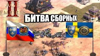 Шикарный тимплей от Vinchester и Dark в Age of Empires 2 Сборная Россия против сборной Швеции