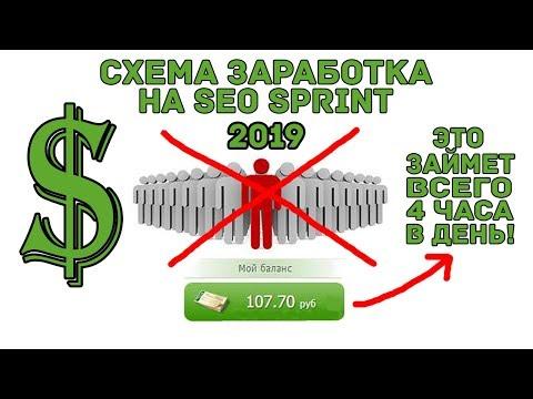 Схема заработка на SEO Sprint 2019. 100 руб в день! Показываю как! Без рефералов!
