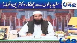 Shehar-e-Hikmat | Hakeem Tariq Mehmood | Ubqari | 1 May 2019 | City 42