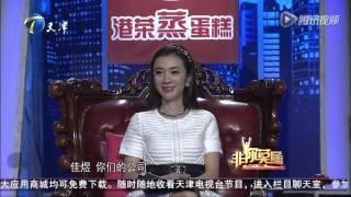 一号求职者王佳煜:东北姐姐爆笑口音扮黑导游 20151108 非你莫属