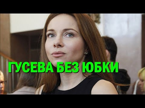 Екатерина Гусева появилась на сцене без юбки