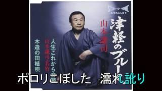 山本謙司 - 津軽のブルース