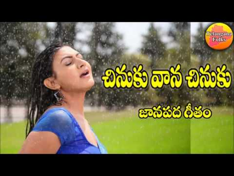 Chinuku Vaana Chinuku | Latest Telangana Folk Songs | Latest Folk Songs 2016 | Janapada Songs