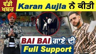 ਵੱਡੀ ਖਬਰ:Karan Aujla ਨੇ ਕੀਤੀ Bai Bai ਗਾਣੇ ਦੀ Full Support l Sidhu Moose Wala l Arjan Dhillon l Gulab