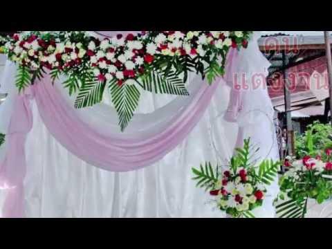 การ จัด ซุ้ม ดอกไม้ งาน แต่งงาน แบบ ประหยัด