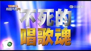【不死歌唱魂!我要站上舞台再唱一次!】20150716綜藝大熱門【完整版】 thumbnail