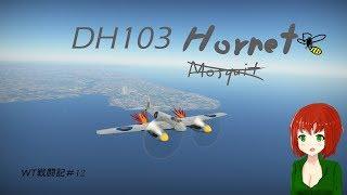 [空RB]It is not  Mosquits Warthunder戦闘記#12[DH103 Hornet(ホーネット)][ゆっくり実況]