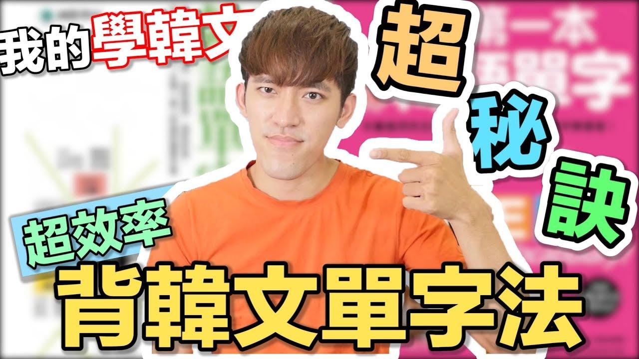 「超效率」背韓文單字法 | 我的學韓文秘訣|七招讓你快速輕鬆背單字 - YouTube