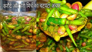Karonde aur Mirch ka Achaar | Hari Mirch aur Karonde ka Achar | करौंदे और हरी मिर्च का अचार