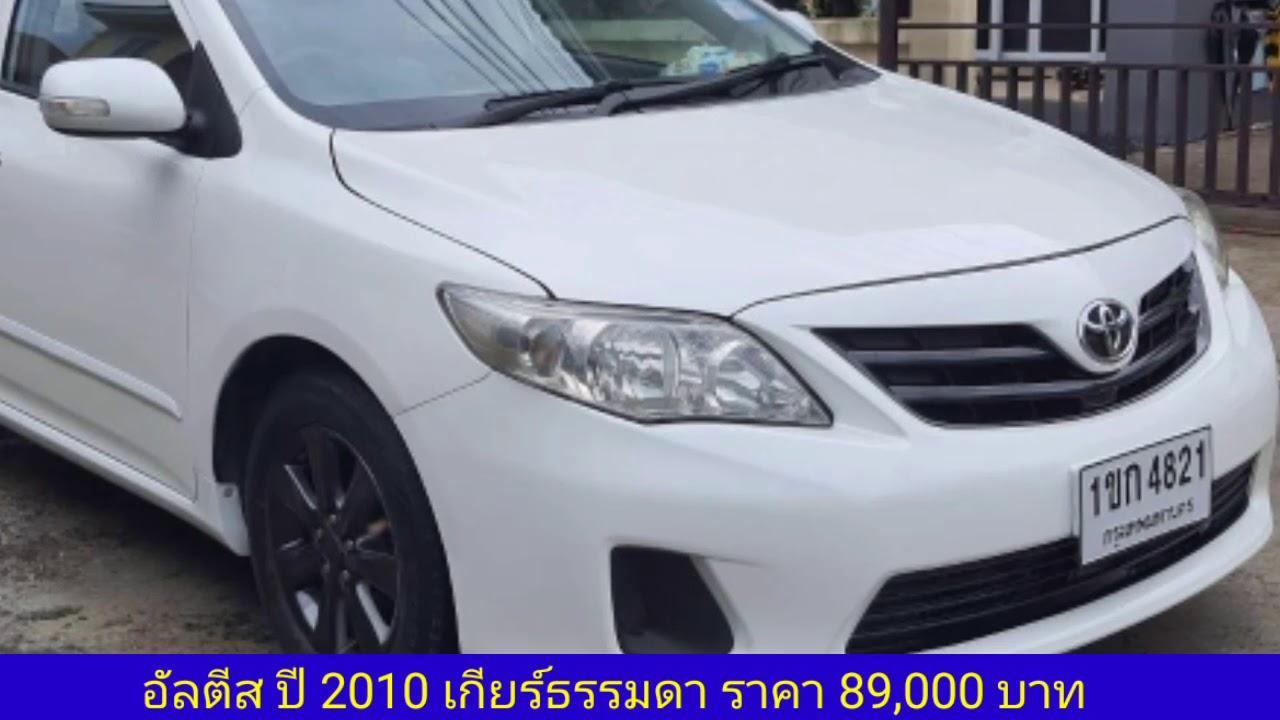 เข้าใหม่อัลตีส ปี 2010 เกียร์ธรรมดา ราคา 89,000 บาท  แท็กซี่ปลดป้ายราคาถูก