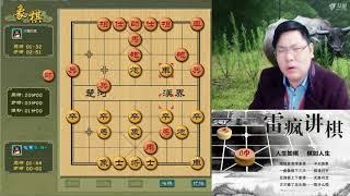 中国象棋之雷疯讲棋:顺炮弃马套路,简单实用,必杀之棋