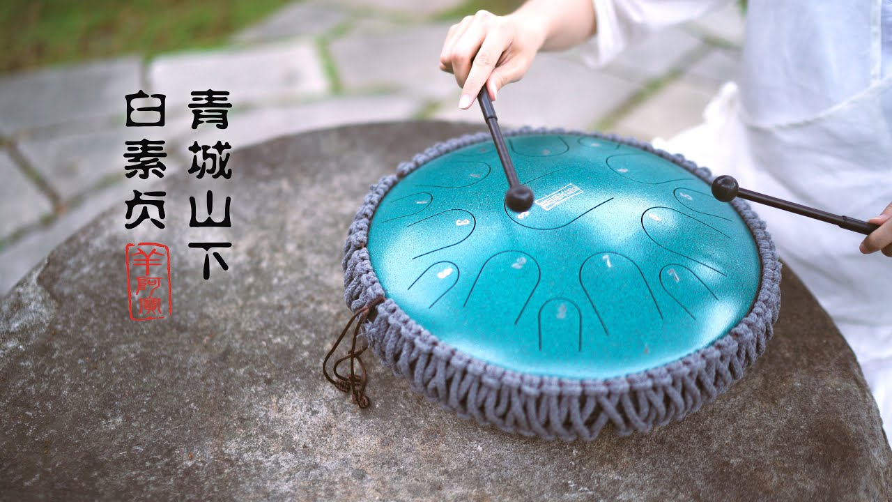 Beautiful Chinese Folk Music Past and Present - Tank Drum Cover