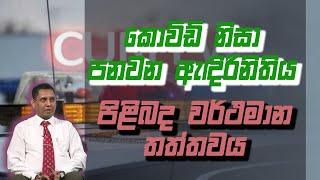 කොවිඩ් නිසා පනවන ඇඳිරිනිතිය පිළිබද වර්ථමාන තත්තවය | Piyum Vila | 22 - 10 - 2020 | Siyatha TV Thumbnail