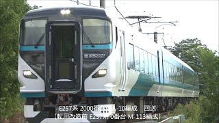 E257系NA-10編成 疎開留置を終え回送される!2020.9.15 JR篠ノ井線経由  panasd 1934