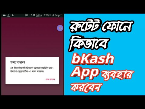 how to use bkash app in root phone