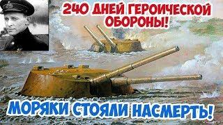Героическая оборона Севастополя | 30 батарея майора Александера! Великая Отечественная
