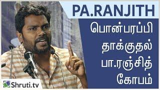 பொன்பரப்பி தாக்குதல் ரஞ்சித் கோபம் | Pa. Ranjith speech