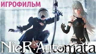 Игрофильм Nier: Automata - История 2B \ 9S \ A2 (1080p)