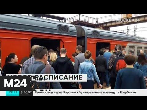 Электрички Рижского и Калужского направлений изменят расписание - Москва 24