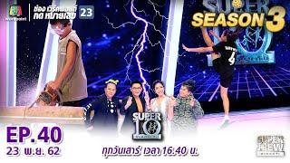 SUPER 10 ซ เปอร เท น Season 3 EP 40 23 พ ย 62 Full HD