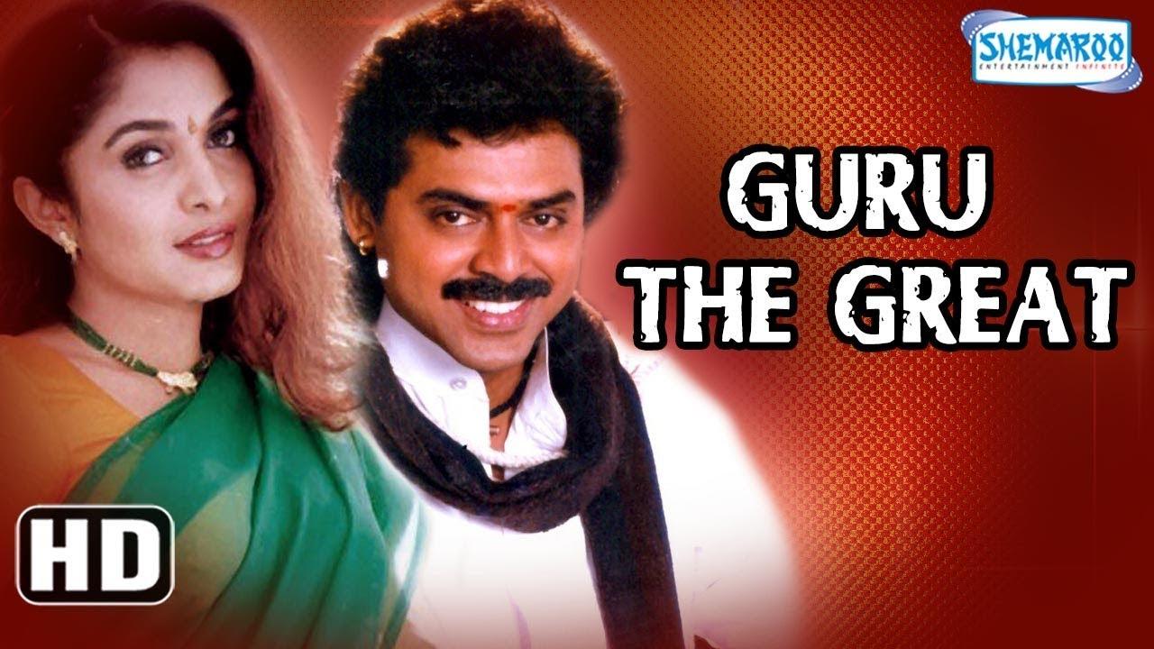 Best Hindi Dubbed Movie - Guru The Great (2009)(HD & Eng Subs) Venkatesh | Ramya Krishna - hit M