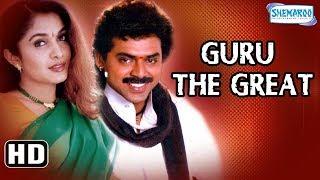 Best Hindi Dubbed Movie - Guru The Great (2009)(HD & Eng Subs) Venkatesh | Ramya Krishna - hit Movie