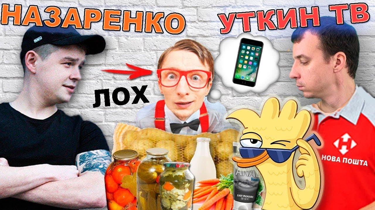 Развели на iphone 5s на OLX.UA - YouTube